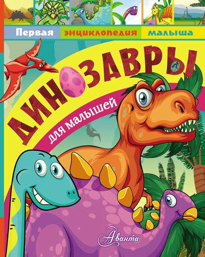 Обложка «Динозавры для малышей»