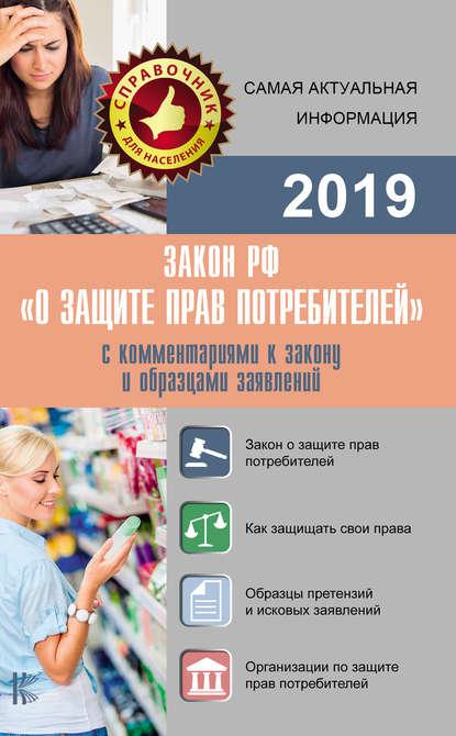 Обложка «Закон РФ «О защите прав потребителей» с комментариями к закону и образцами заявлений на 2019 год»