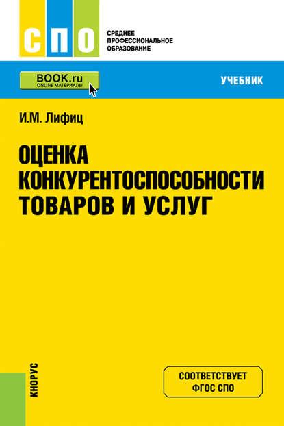 Обложка «Оценка конкурентоспособности товаров и услуг»