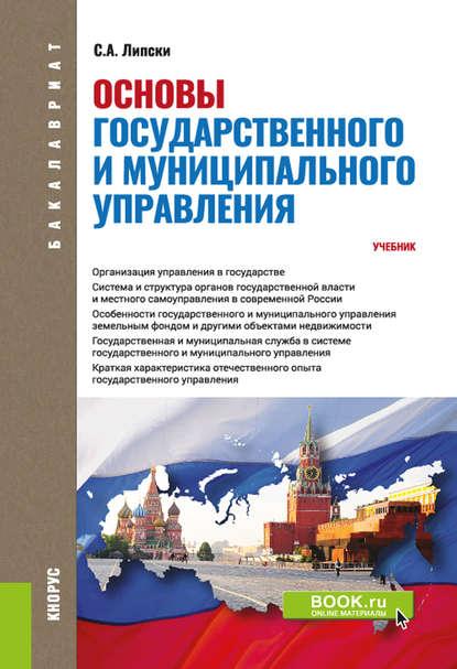 Обложка «Основы государственного и муниципального управления»