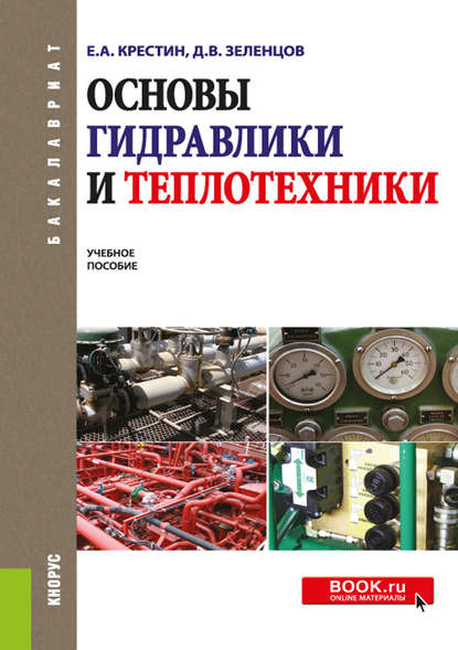 Обложка «Основы гидравлики и теплотехники»