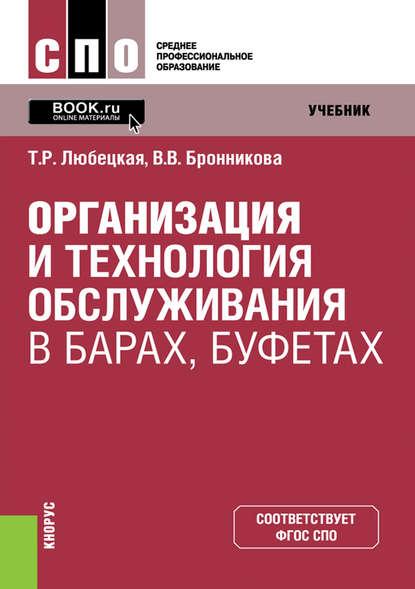 Обложка «Организация и технология обслуживания в барах, буфетах»