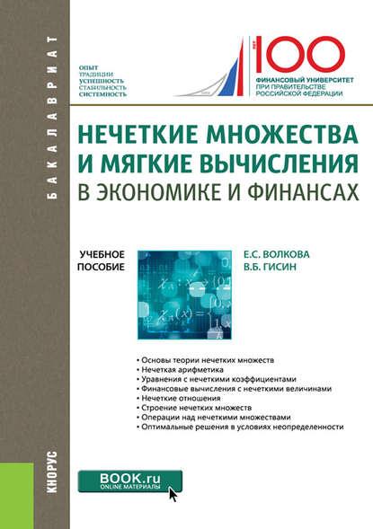 Обложка «Нечеткие множества и мягкие вычисления в экономике и финансах»