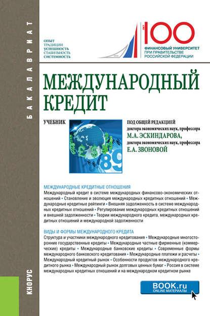 Обложка «Международный кредит»