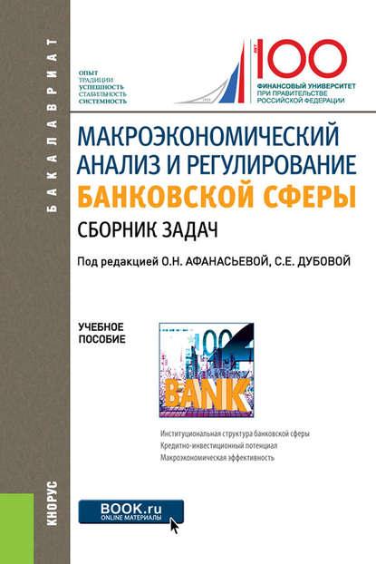 Обложка «Макроэкономический анализ и регулирование банковской сферы»