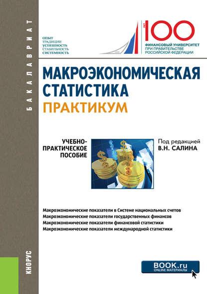 Обложка «Макроэкономическая статистика. Практикум»