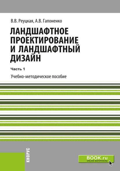 Обложка «Ландшафтное проектирование и ландшафтный дизайн. Часть 1»