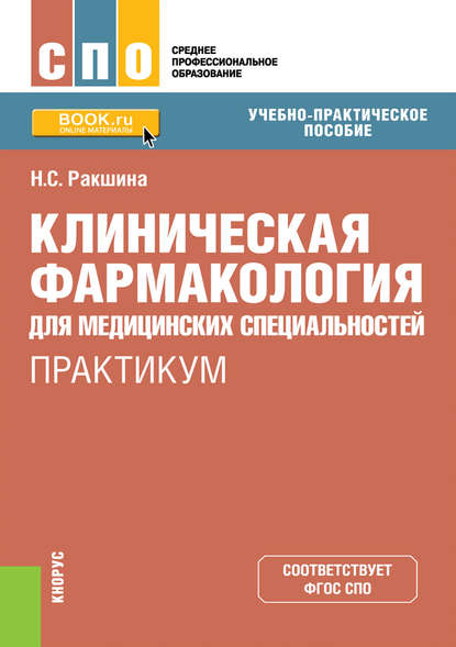 Обложка «Клиническая фармакология для медицинских специальностей»
