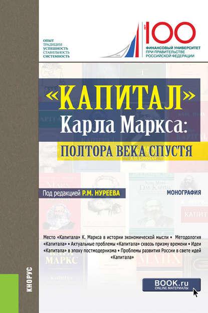 Обложка ««Капитал» Карла Маркса: полтора века спустя»