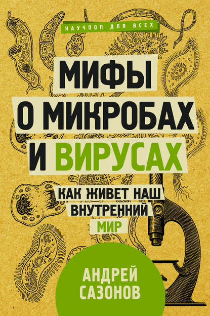 Обложка «Мифы о микробах и вирусах. Как живет наш внутренний мир»