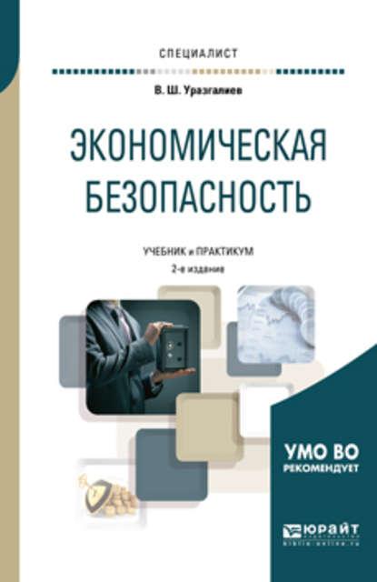 Обложка «Экономическая безопасность 2-е изд., пер. и доп. Учебник и практикум для вузов»