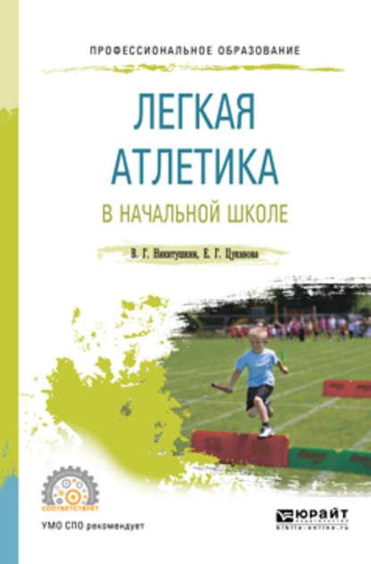 Обложка «Легкая атлетика в начальной школе. Учебное пособие для СПО»