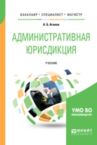 Обложка «Административная юрисдикция. Учебник для бакалавриата, специалитета и магистратуры»