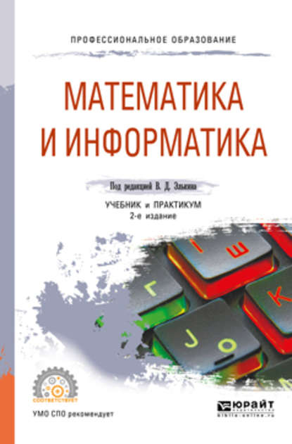 Обложка «Математика и информатика 2-е изд., пер. и доп. Учебник и практикум для СПО»
