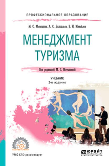 Обложка «Менеджмент туризма 2-е изд., испр. и доп. Учебник для СПО»
