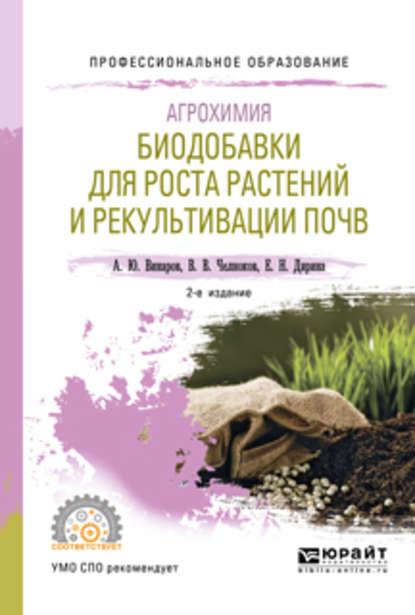 Обложка «Агрохимия: биодобавки для роста растений и рекультивации почв 2-е изд., пер. и доп. Учебное пособие для СПО»