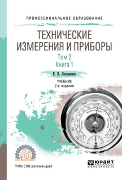 Обложка «Технические измерения и приборы в 2 т. Том 2 в 2 кн. Книга 1 2-е изд., испр. и доп. Учебник для СПО»