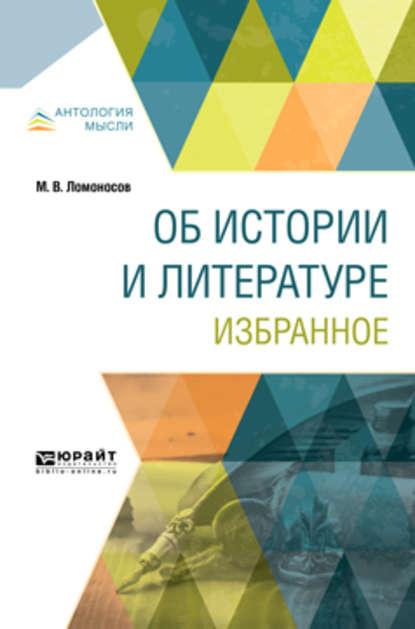 Обложка «Об истории и литературе. Избранное»
