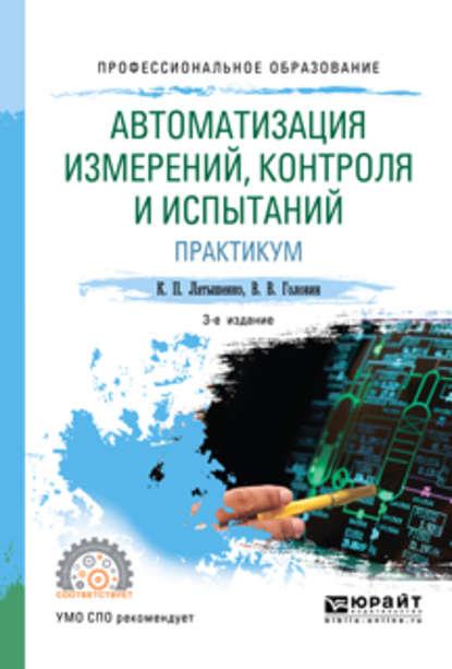 Обложка «Автоматизация измерений, контроля и испытаний. Практикум 3-е изд., испр. и доп. Учебное пособие для СПО»