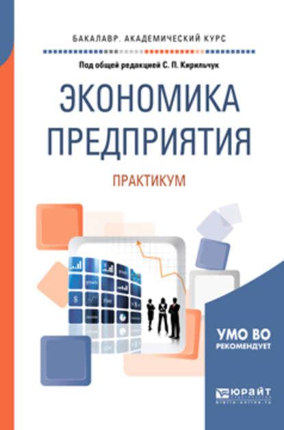 Обложка «Экономика предприятия. Практикум. Учебное пособие для академического бакалавриата»