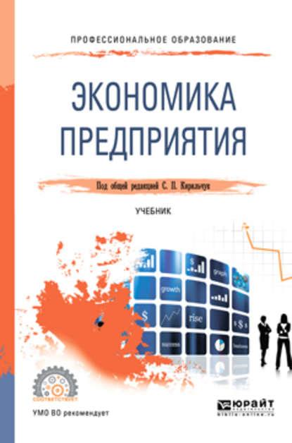 Обложка «Экономика предприятия. Учебник для СПО»