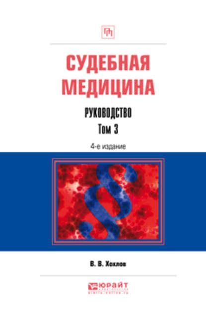 Обложка «Судебная медицина. Руководство в 3 т. Том 3 4-е изд., пер. и доп. Практическое пособие»