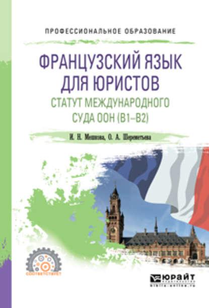 Обложка «Французский язык для юристов. Статут международного суда оон (B1-B2). Учебное пособие для СПО»