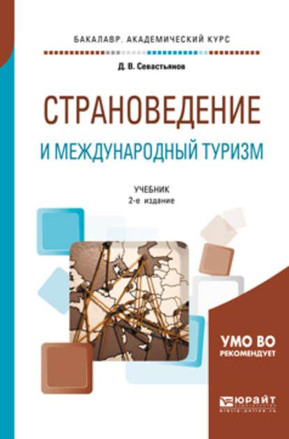 Обложка «Страноведение и международный туризм 2-е изд., пер. и доп. Учебник для академического бакалавриата»