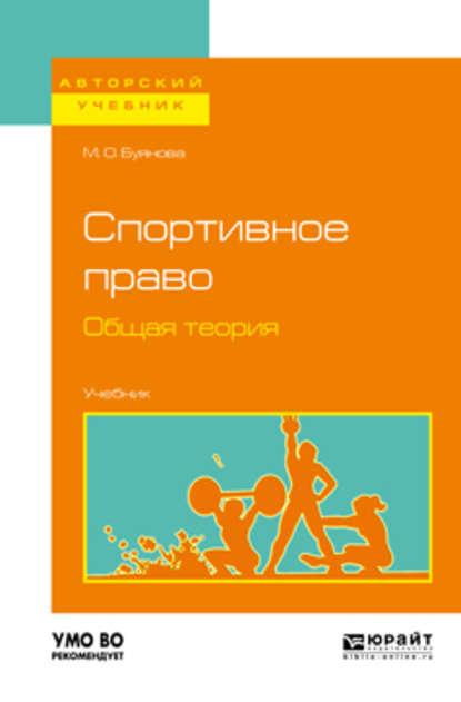 Обложка «Спортивное право. Общая теория. Учебник для бакалавриата и магистратуры»