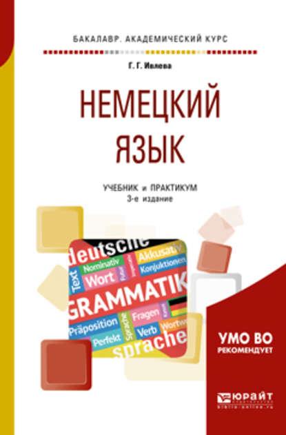Обложка «Немецкий язык 3-е изд., испр. и доп. Учебник и практикум для академического бакалавриата»