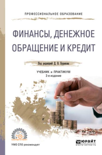 Обложка «Финансы, денежное обращение и кредит 2-е изд., пер. и доп. Учебник и практикум для СПО»