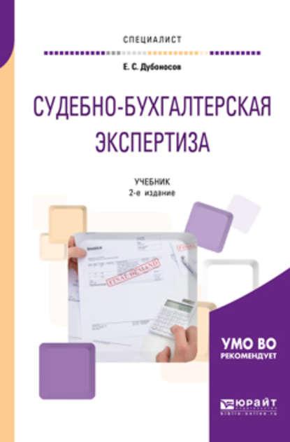 Обложка «Судебно-бухгалтерская экспертиза 2-е изд., пер. и доп. Учебник для вузов»