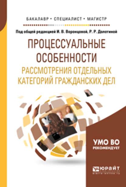 Обложка «Процессуальные особенности рассмотрения отдельных категорий гражданских дел. Учебное пособие для бакалавриата, специалитета и магистратуры»