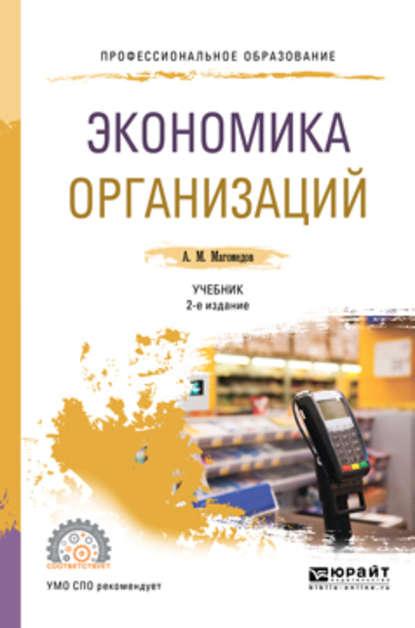 Обложка «Экономика организации 2-е изд., пер. и доп. Учебник для СПО»