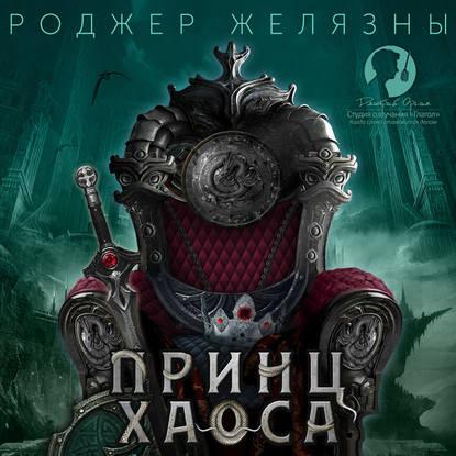 Обложка «Принц Хаоса»