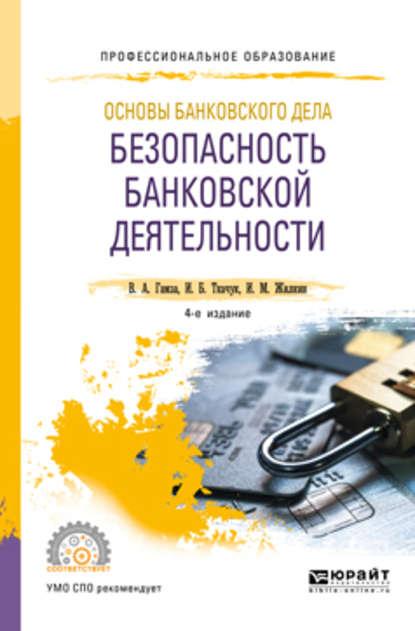 Обложка «Основы банковского дела: безопасность банковской деятельности 4-е изд., пер. и доп. Учебное пособие для СПО»