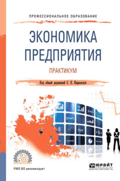 Обложка «Экономика предприятия. Практикум. Учебное пособие для СПО»