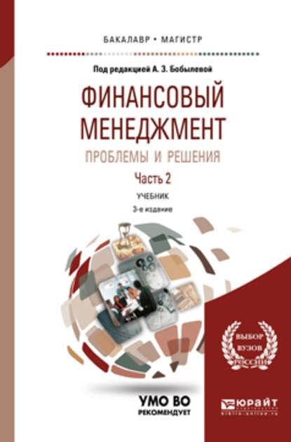 Обложка «Финансовый менеджмент: проблемы и решения в 2 ч. Часть 2 3-е изд., пер. и доп. Учебник для бакалавриата и магистратуры»