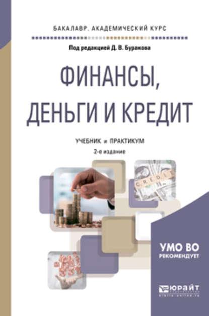 Обложка «Финансы, деньги и кредит 2-е изд., пер. и доп. Учебник и практикум для академического бакалавриата»