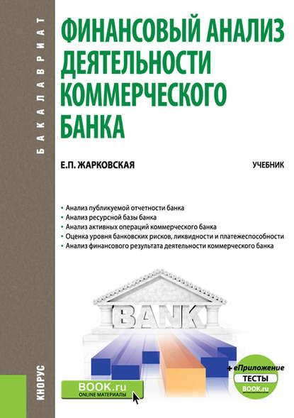 Обложка «Финансовый анализ деятельности коммерческого банка + еПриложение: Тесты. Учебник»