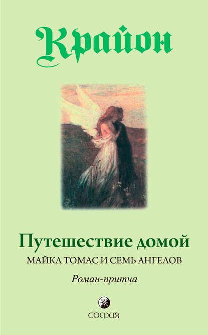 Обложка «Путешествие домой. Майкл Томас и семь ангелов. Роман-притча Крайона»