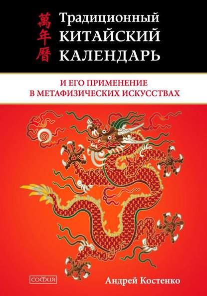 Обложка «Традиционный китайский календарь и его применение в метафизических искусствах»