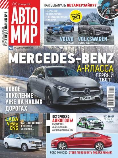 Обложка «Автомир 02-2019»