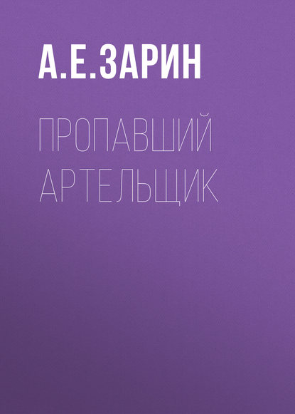 Обложка «Пропавший артельщик»