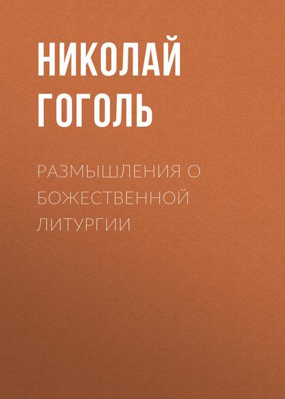 Обложка «Размышления о Божественной Литургии»