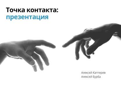 Обложка «Точка контакта: презентация»
