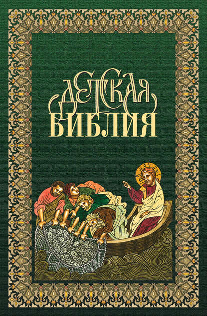 Обложка «Детская Библия в древнерусской традиции»