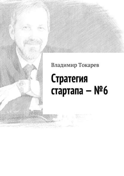 Обложка «Стратегия стартапа–№6»