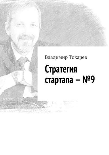 Обложка «Стратегия стартапа–№9»