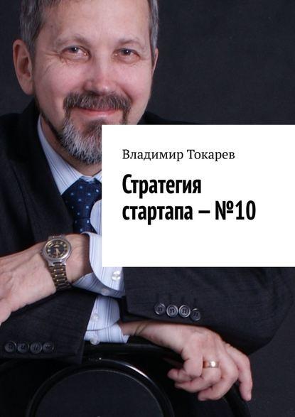Обложка «Стратегия стартапа–№10»